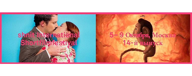 festival-korotkometrazhnogo-kino-in3