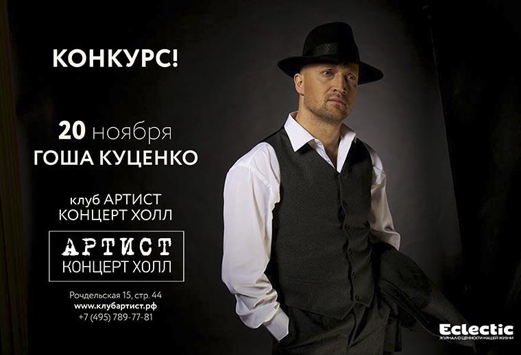 конкурс_гоша куценко760