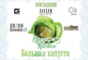 Open_Kitchen_Капустное меню_без лого