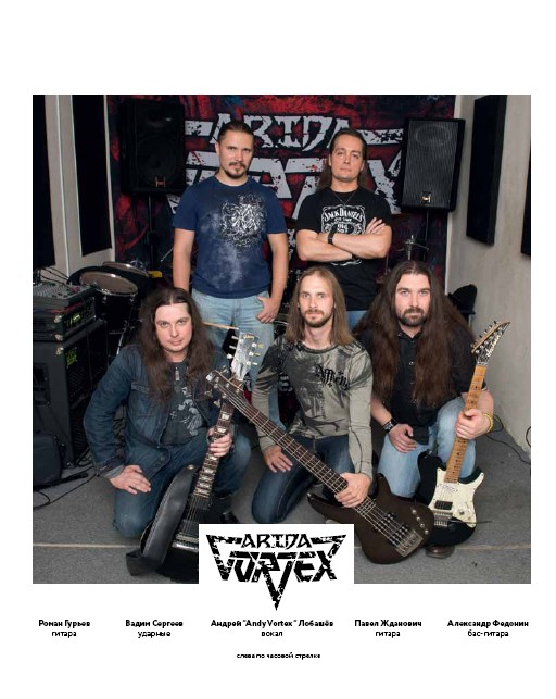 Группа Arida Vortex