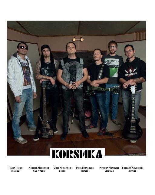 Группа KORSИKA