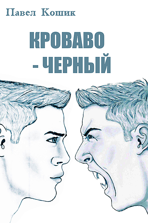 обложка книги_в текст