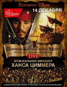 pirates-1-500