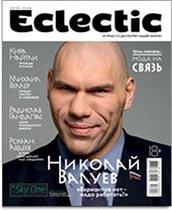 Мода на связь. Март 2013