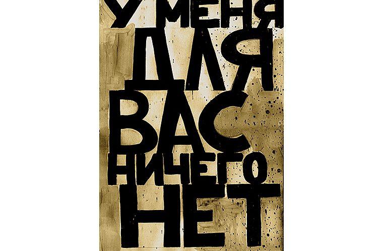 выставка Валерия Чтака in1