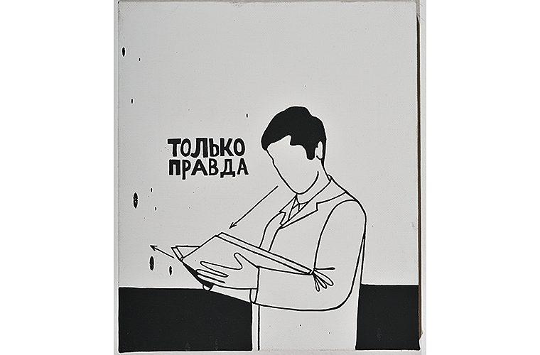 выставка Валерия Чтака in2