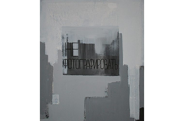выставка Валерия Чтака in4