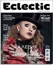 Мода на звезды. Февраль 2013